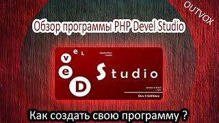 как пользоваться программой devel studio или как создать фейк программу