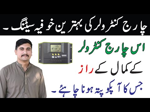 Cm 3024Z Solar Charge Controller Setting In Urdu/Hindi