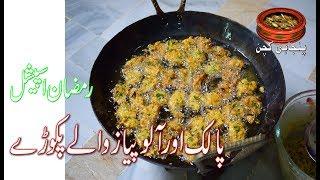 Easy Pakora Recipe پالک آلو پیاز والے پکوڑے Ramazan Special Pakora Recipe (Punjabi Kitchen)
