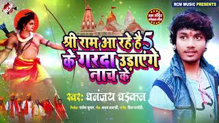 धनन्जय धड़कन का अयोध्या राम मंदिर स्पेशल सांग || श्री राम आ रहे है 5 के गरदा उड़ाएंगे नाच के ||