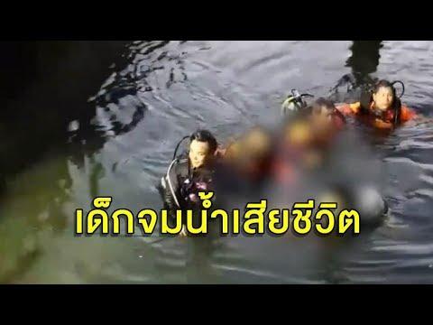 เด็กชาย ม.1 เล่นน้ำช่วงปิดเทอม พลัดจมดับต่อหน้าเพื่อน - วันที่ 18 Oct 2019 Part 44/44