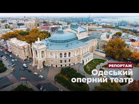 Таємниці Одеського оперного театру