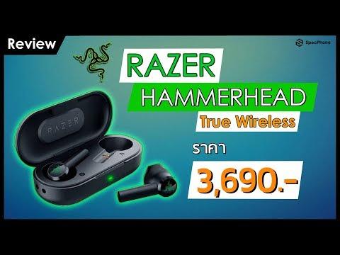 รีวิว Razer Hammerhead True Wireless เล่น PUBG ระบุตำแหน่งเป๊ะ เสียงปืนดังสนั่นลั่นทุ่ง   3,690 บาท - วันที่ 28 Nov 2019