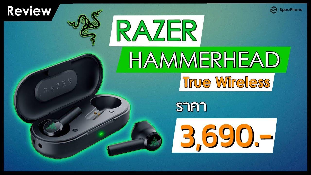 รีวิว Razer Hammerhead True Wireless เล่น PUBG ระบุตำแหน่งเป๊ะ เสียงปืนดังสนั่นลั่นทุ่ง   3,690 บาท