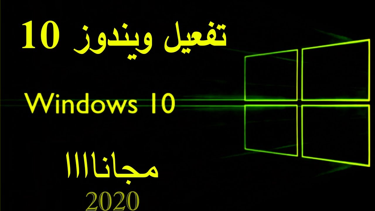 تحميل برنامج تفعيل ويندوز 8