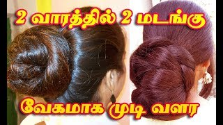 Castor Oil For Fastest Hair Growth |  castor oil | Hair Growth Tips in Tamil | Hair Growth Oil | Oil