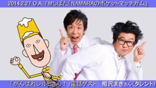 レルヒさん公認ラジオコーナー「がんばれレルヒさん!」 アーカイブ 【...
