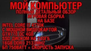 МОЙ КОМПЬЮТЕР: танки больше не лагают :3(, 2014-02-05T02:51:40.000Z)