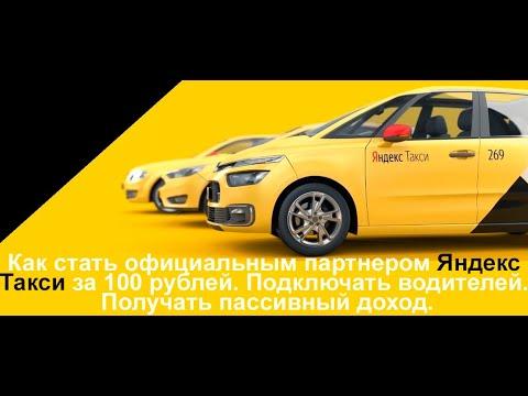 Как стать партнером Яндекс Такси за 100 рублей. Как открыть свой бизнес.