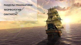 Русский язык  Запоминание правил и терминов с помощью мнемотехники Урок 4