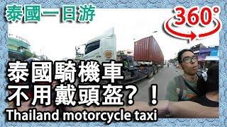 【泰國一日游】|在泰國搭摩托車德士不用戴頭盔?!|VR360|RoMeow 罗密猫