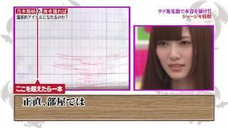 白石麻衣 松村沙友理 乃木坂46 イジリー岡田.