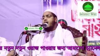 Maulana Hafizur Rahman Siddiki Latest Bangla Waz 2017