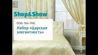 Набор «Царская элегантность». Shop & Show (Дом)