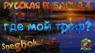 ❄_Русская Рыбалка 4! поиск трофея стрим❄sneghok❄топ игра!