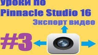 Уроки по Pinnacle Studio 16 Экспорт #2