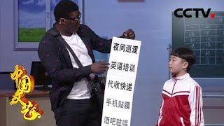 《中国文艺》 20190603 越战越勇经典回顾| CCTV中文国际