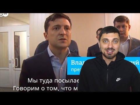 Зеленский на Донбассе! Готов выполнять Минск!