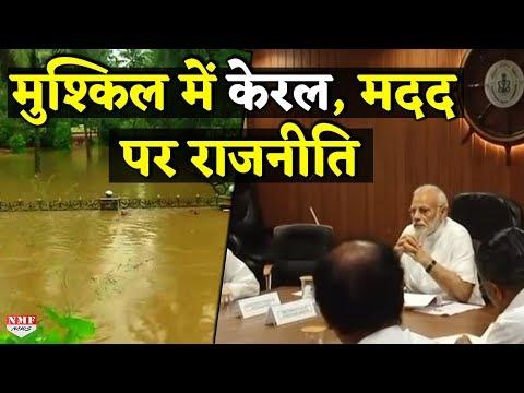 Kerala में मची तबाही के बीच PM Modi की मदद पर शुरू हुई राजनीति !