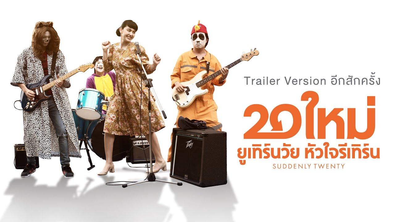 Trailer 20 ใหม่ ยูเทิร์นวัย หัวใจรีเทิร์น (Version อีกสักครั้ง)