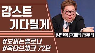 [보이는 멜로디] 감스트 김인직