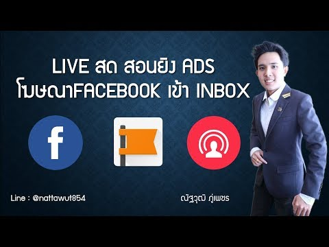 Live สดสอนลงโฆษณา Facebook ยิง Ads เข้า Inbox ลูกค้า