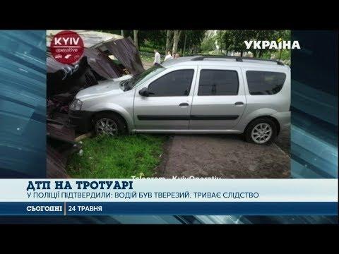 Сегодня: У Києві автомобіль збив чоловіка з дитиною на тротуарі