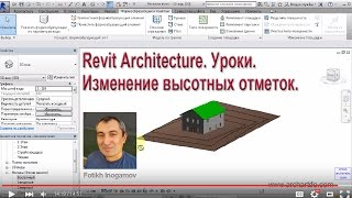 Revit Architecture. Уроки. Изменение высотных отметок модели.
