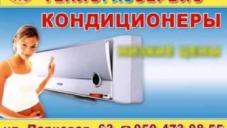 Кондиционеры,котлы Краматорск(Наша организация специализируется на продаже, установке и обслуживании котельного оборудования и кондици..., 2011-03-30T10:54:19.000Z)