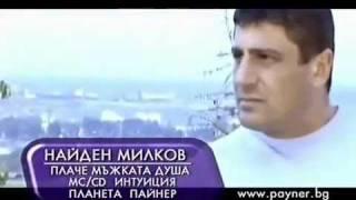Найден Милков Плаче мъжката душа