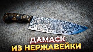 Красивый Нож из Нержавеющего Дамаска