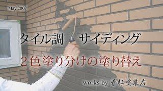 タイル調サイディング2色塗り分け:外壁塗装【曽根塗装店】横浜市 thumbnail