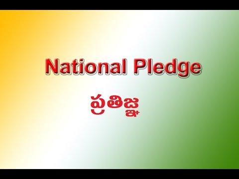 ప్రతిజ్ఞ - Indian National Pledge In Telugu