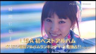 LiSA BEST -Day-&-Way- 15秒CM