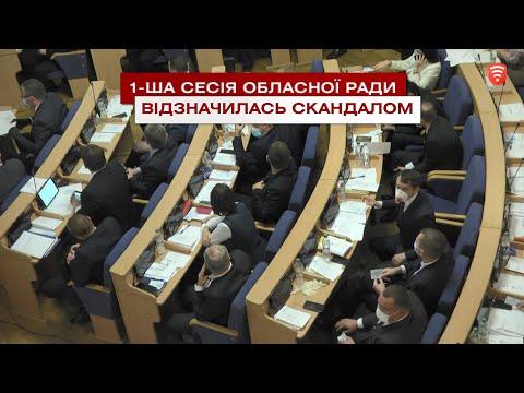 Телеканал ВІТА: Перша сесія обласної ради відзначилась скандалом