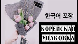 Корейская упаковка // Мое мнение