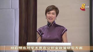 杨莉明:政府将继续调整公积金基本存款措施