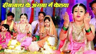 Pooja Tiwari का नया सबसे हिट छठ गीत 2019   Dinanath Ke Angna Me Kelwa   Bhojpuri Chhath Geet