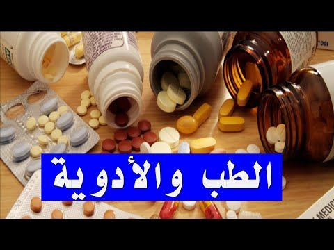 !.Learn English Arabic💠The Pharmacy and Medicine