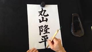 How to write Kanji's name of the Kanjyani∞ members Kanji learning s...