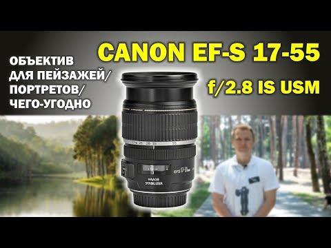 Canon EF-S 17-55mm F/2.8: объектив для чего-угодно на кроп