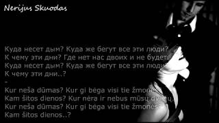 [lyrics] Cvetocek 7 - Завяжи глаза... [RU/LT!]