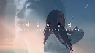 "[M/V] YOONSIC — ""바람이 불면"" (When The Wind Blows) - Stafaband"