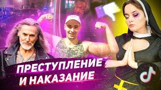 Тиктокершу избили за контент//Суд Ефремова превратился в цирк