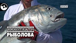 Рыболовное путешествие Австралия Часть 3 Кинотеатр рыболова