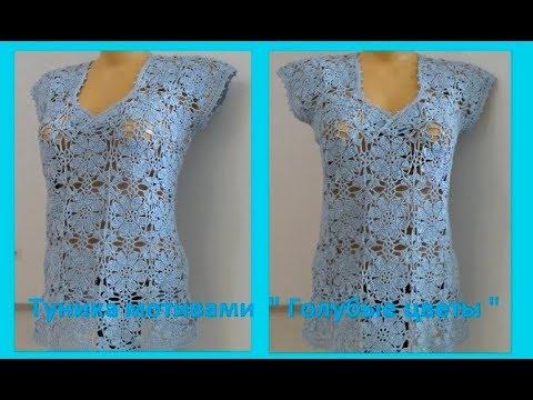 """Туника мотивами """" Голубые цветы"""".Crochet motifs tunic ( В № 75)"""