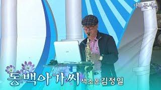 색소폰김정일 /동백아가씨