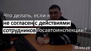 видео ГИБДД Иркутска отвечает на ваши вопросы