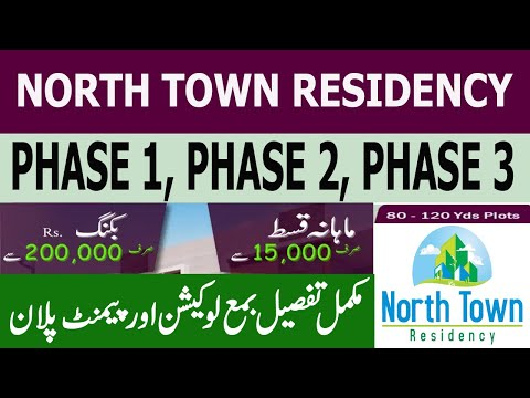 North Town Residency Karachi 2021 | North Town Residency GFS