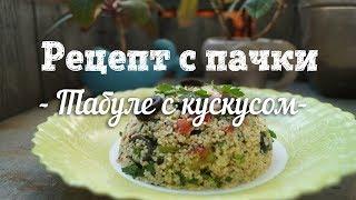 Салат табуле с кускусом и зеленью (восточная кухня). Рецепт с пачки # 110. 3 года каналу!